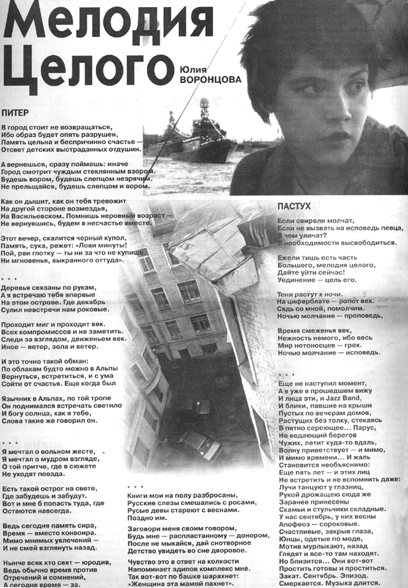 Julia Vorontsova article in Novoya Russkoya Slove